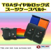 TSAダイヤルロック式スーツケースベルト
