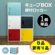 【B品 訳有り品】キューブBOX 鍵付きロッカー BL