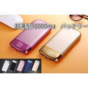 軽量大容量10000mah持ち運び充電器USBスマホモバイルバッテリー - モバイルバッテリー 充電器   全5色