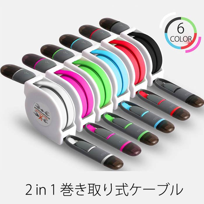 【一部即納】2in1巻き取り式 MicroUSB/Lightningコネクター搭載USB/ コードリール型収納ホルダー付/ 6色