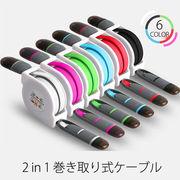 【即納あり】新2in1巻き取り式 MicroUSB/Lightningコネクター搭載USB/ コードリール型収納ホルダー付/ 6色
