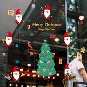 ☆新居新作☆DIY壁紙☆壁ステッカー☆店舗内装☆室内装飾☆綺麗☆ウォールステッカ☆クリスマス