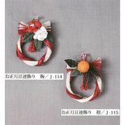 【新登場!日本製!歳神様を迎えるのにふさわしい麻苧を使った正月飾り! お正月注連飾り】