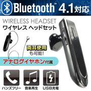 ハンズフリー通話&音楽再生!ワイヤレスヘッドセット 簡単ペアリング 充電式  BLUETOOTH HEADSET