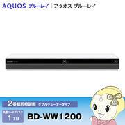 BD-WW1200 シャープ AQUOS ブルーレイディスクレコーダー 1TB ドラ丸 2チューナー ホワイト系