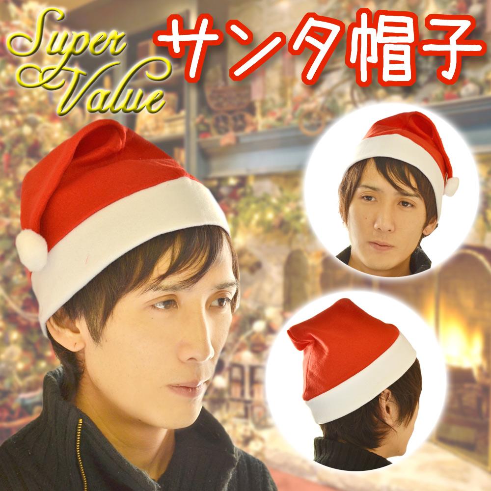 セール クリスマス サンタ帽子 サンタクロースハット ナイトキャップ パーティグッズ