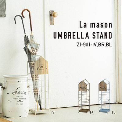 木板家型モチーフの傘立て【ラメゾン・アンブレラスタンド】