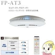 [予約]FP-AT3-W シャープ LEDシーリングライト一体型空気清浄機 プラズマクラスター25000 (~12畳用) ・