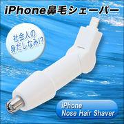 ★こんなの待ってた♪サラリーマンの味方★iPhoneさえあればすぐ使える♪iPhone鼻毛シェーバー★