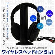 ワイヤレスヘッドホン 5in1 FMラジオ iPod iPad iPhone スマホ TV DVD