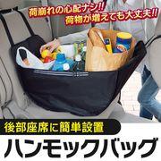 後部座席に簡単設置!荷崩れの心配ナシ 大量の買い出し 持ち運び楽々  ハンモックバッグU