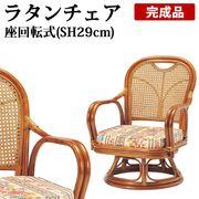 【直送可】ラタン回転椅子 ロータイプ (SH290) R290S
