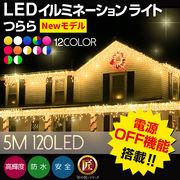 イルミネーション つらら 5m 120球 屋外 防水 16色 LED ツララ