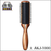 アミノ酸 除電ブラシ 大AKJ-1000