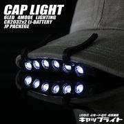 【釣りにも登山にも!両手が自由♪】帽子に引っ掛ける■高輝度!6灯LEDライト■キャップライト/4段階