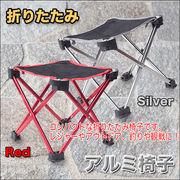 レジャーや釣りに!■軽量!コンパクト!■リュックに入る携帯性バツグン■折りたたみアルミ椅子 全2色