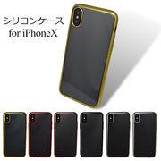 iPhoneX iPhone10 専用 シリコン ケース スマホケース iPhoneケース シリコンケース スマホ ケース
