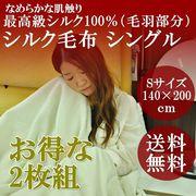 しっとり保湿 シルク毛布(毛羽部分シルク100%) シングル アイボリー  1.2kgタイプ 2枚組