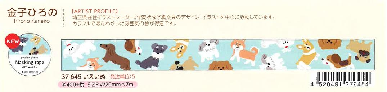 パピアプラッツ【Papier Platz】デザイナーズ マスキングテープ 金子ひろの(Hirono Kaneko)12_20発売