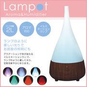 超音波アロマ加湿器Lampot【木目調】