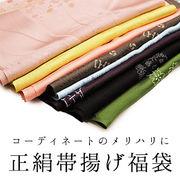 正絹 帯揚げ福袋 (アソート) レディース 絹 帯揚げ おびあげ 和装小物
