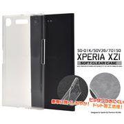 Xperia XZ1 (SO-01K/SOV36/701SO)用ソフトクリアケース