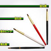 熊野筆 北斗園 HBSシリーズ リップブラシ(F) 「熊野化粧筆」