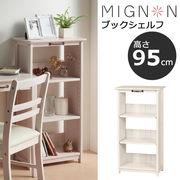 【直送可】ミニヨンブックシェルフ ホワイトウォッシュ 本棚 リビング収納 MIGNON-BS50