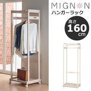 【直送可】ミニヨンハンガーラック ホワイトウォッシュ 洋服収納 コート掛け MIGNON-HR50