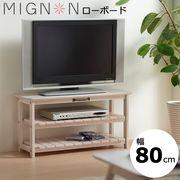 【直送可】ミニヨンローボード ホワイトウォッシュ TV台 リビング収納 MIGNON-LB80