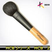 熊野筆 北斗園 HCBシリーズ チークブラシ「熊野化粧筆」