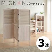 【直送可】ミニヨンパーティション ホワイトウォッシュ 3連衝立 MIGNON-PA135
