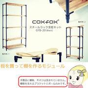 【メーカー直送】 GYB-20 coxfox スチールラック支柱キット (支柱だけとなり棚は含まれていません)