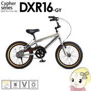 【メーカー直送】 DXR16-GY ドッペルギャンガー ジュニア仕様BMX サイファーシリーズ DXR16