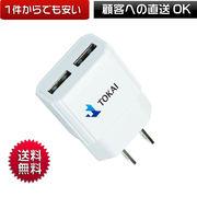 【即納】軽量 小型 ACアダプタ充電器 2.1A TOKAI 2ポート USB 急速充電器  iPhone&Android対応 PSE認証済み