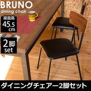 BRUNO ダイニングチェア2脚セット