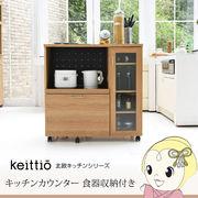 【メーカー直送】JKプラン Keittio 北欧キッチンシリーズ 幅90 キッチンカウンター 食器収納付き 北欧・