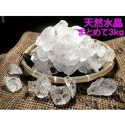 【天然石・パワーストーン】 ドーンと3kg 天然水晶原石3kg 量り売り マダガスカル産