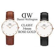 ダニエルウェリントン DANIEL WELLINGTON 腕時計 CLASSY  34mm ローズゴールド 本革ベルト