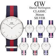 【まとめ割10%OFF】ダニエルウェリントン DANIEL WELLINGTON 腕時計 Classic  36mm シルバー NATOベルト