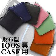 大特価★IQOS アイコス 専用 ケース シボデザイン クリーナー 収納可 財布型 IQOSケース 全部収納