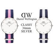 【まとめ割10%OFF】ダニエルウェリントン DANIEL WELLINGTON 腕時計 CLASSY  34mm シルバー NATOベルト