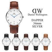 【まとめ割10%OFF】ダニエルウェリントン DANIEL WELLINGTON 腕時計 DAPPER  34mm シルバー 本革ベルト