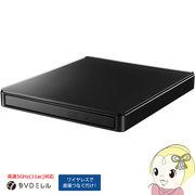 DVRP-W8AI2 アイ・オー・データ スマートフォン用 DVDプレーヤー DVDミレル