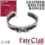 FateClad STINGRAY&SILVER シルバーバングル