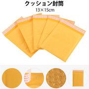 13×15cm クッション材つき封筒 封かんシール付/ 汚れが目立ちにくいカラークラフト