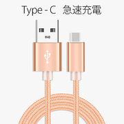 【即納あり】type-C USBケーブル/携帯端末 6色 ナイロン TYPE-C 充電 コード 転送 ケーブル 1m
