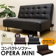 【離島発送不可】【日付指定・時間指定不可】OPERA MINI コンパクトソファ BK/BR/IV