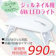 ジェルネイル用 6W LEDライト ☆ 持ち運びしやすい軽量コンパクト♪ USBタイプ/タイマー付き レジン