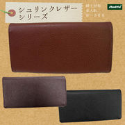 シュリンクレザーシリーズ 束入れ(小銭入れ付き) 長財布